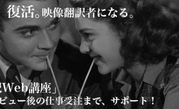 アルク映像翻訳Web講座