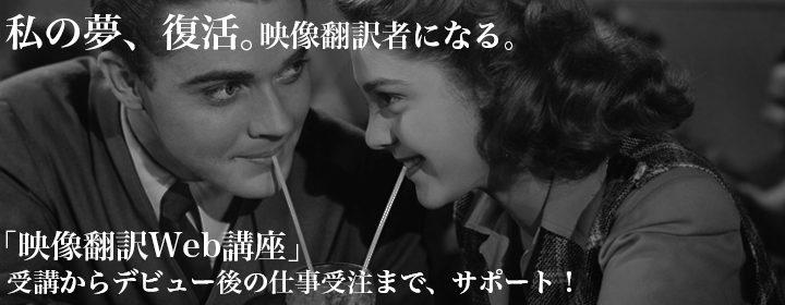 アルク映像翻訳口コミ