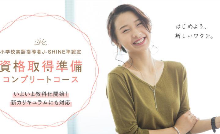 アルクJ-SHINE