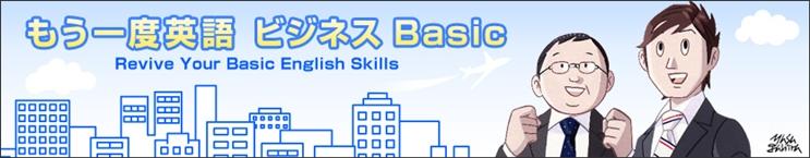 もう一度英語ビジネスBasic