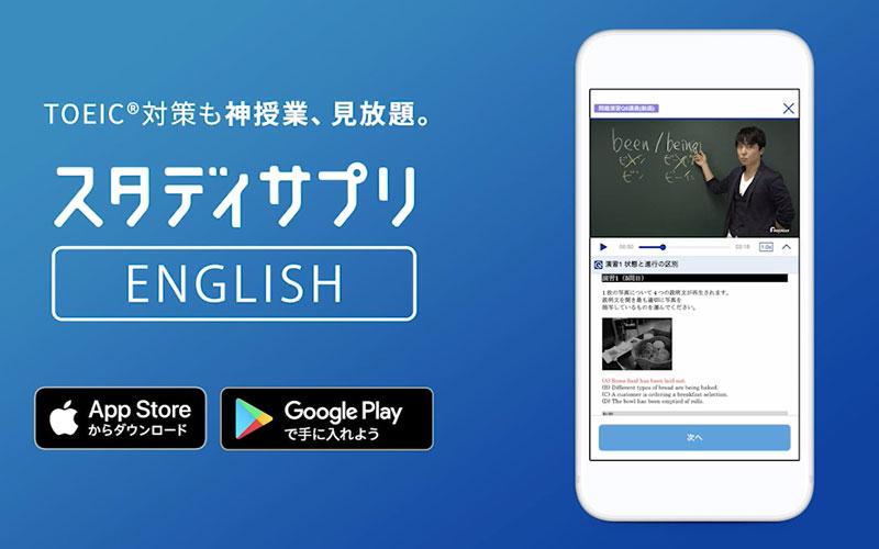 関正生TOEIC勉強法アプリ